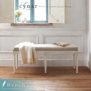 【ベンチのみ】ダイニングベンチ【cynar】フレンチシック シャビーデザインダイニング【cynar】チナール/ベンチ - 拡大画像
