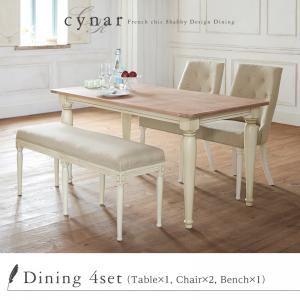 ダイニングセット 4点セット【cynar】フレンチシック シャビーデザインダイニング【cynar】チナール