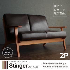 ソファー 2人掛け【Stinger】ダークブラウン 北欧デザイン木肘レザーソファ【Stinger】スティンガー - 拡大画像