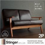 ソファー 2人掛け【Stinger】クリームベージュ 北欧デザイン木肘レザーソファ【Stinger】スティンガー