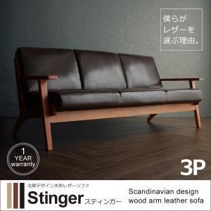 ソファー 3人掛け【Stinger】ダークブラウン 北欧デザイン木肘レザーソファ【Stinger】スティンガー
