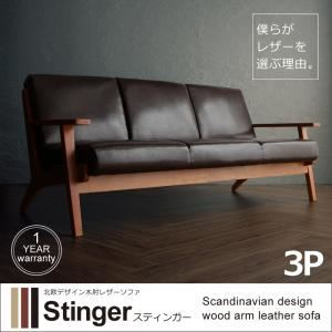 ソファー 3人掛け【Stinger】キャメルブラウン 北欧デザイン木肘レザーソファ【Stinger】スティンガーの詳細を見る