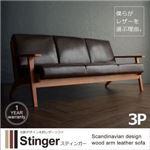 ソファー 3人掛け【Stinger】キャメルブラウン 北欧デザイン木肘レザーソファ【Stinger】スティンガー