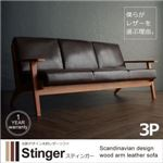 ソファー 3人掛け【Stinger】クリームベージュ 北欧デザイン木肘レザーソファ【Stinger】スティンガー
