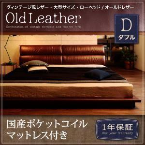 ローベッド ダブル【OldLeather】【国産ポケットコイルマットレス付き】キャメル ヴィンテージ風レザー・大型サイズ・ローベッド【OldLeather】オールドレザー - 拡大画像