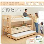 ベッド 三段セット【ferichica】ナチュラル タイプが選べる頑丈ロータイプ収納式3段ベッド【ferichica】フェリチカ 三段セット