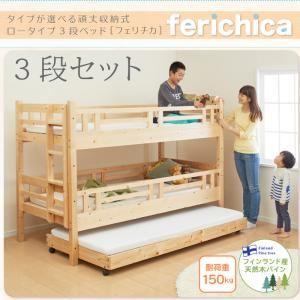 ベッド 三段セット【ferichica】ホワイト タイプが選べる頑丈ロータイプ収納式3段ベッド【ferichica】フェリチカ 三段セット - 拡大画像