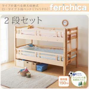 ベッド 二段セット【ferichica】ナチュラル タイプが選べる頑丈ロータイプ収納式3段ベッド【ferichica】フェリチカ 二段セット - 拡大画像