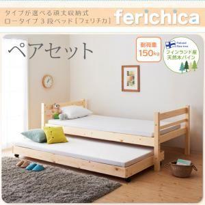 収納ベッド ペアセット【ferichica】ナチュラル タイプが選べる頑丈ロータイプ収納式3段ベッド【ferichica】フェリチカ ペアセット - 拡大画像