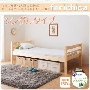 収納ベッド シングルタイプ【ferichica】ナチュラル タイプが選べる頑丈ロータイプ収納式3段ベッド【ferichica】フェリチカ シングルタイプ - 拡大画像