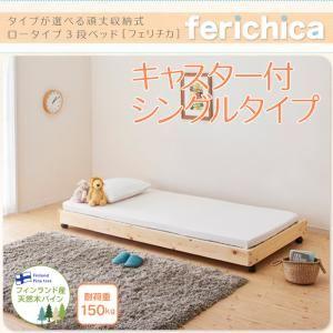 収納ベッド キャスター付き シングルタイプ【ferichica】ナチュラル タイプが選べる頑丈ロータイプ収納式3段ベッド【ferichica】フェリチカ キャスター付シングルタイプ - 拡大画像