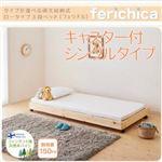 収納ベッド キャスター付き シングルタイプ【ferichica】ナチュラル タイプが選べる頑丈ロータイプ収納式3段ベッド【ferichica】フェリチカ キャスター付シングルタイプ