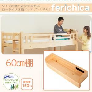 【本体別売】60cm棚【ferichica】ナチュラル タイプが選べる頑丈ロータイプ収納式3段ベッド【ferichica】フェリチカ 専用 60cm棚 - 拡大画像