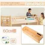 【本体別売】60cm棚【ferichica】ナチュラル タイプが選べる頑丈ロータイプ収納式3段ベッド【ferichica】フェリチカ 専用 60cm棚