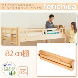 【本体別売】82cm棚【ferichica】ナチュラル タイプが選べる頑丈ロータイプ収納式3段ベッド【ferichica】フェリチカ 専用 82cm棚 - 拡大画像