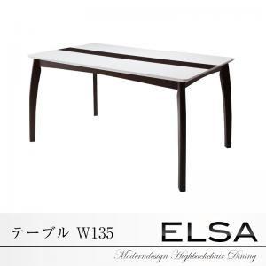 【単品】ダイニングテーブル 幅135cm【Elsa】ダークブラウン モダンデザインハイバックチェアダイニング【Elsa】エルサ