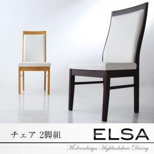 【テーブルなし】チェア2脚セット【Elsa】ダークブラウン モダンデザインハイバックチェアダイニング【Elsa】エルサ - 拡大画像