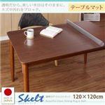 テーブルマット 120×120cm【Skelt】透明ラグ・シリコンマット スケルトシリーズ【Skelt】スケルト テーブルマット