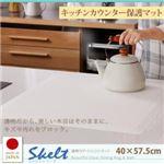 マット 40×57.5cm【Skelt】透明ラグ・シリコンマット スケルトシリーズ【Skelt】スケルト キッチンカウンター保護マット