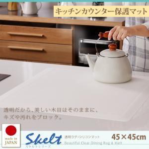 マット 45×45cm【Skelt】透明ラグ・シリコンマット スケルトシリーズ【Skelt】スケルト キッチンカウンター保護マット