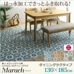 ラグマット 130×185cm【marach】テラコッタ 東リモロッコタイル柄ダイニングラグ【marach】マラック