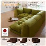 ソファー Aタイプ【fuwamo】グリーン ふっくらくつろぎフロアコーナーソファ【fuwamo】ふわも