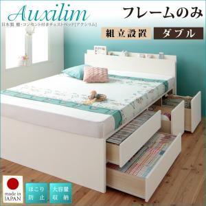 【組立設置費込】チェストベッド ダブル【Auxilium】【フレームのみ】ホワイト 日本製_棚・コンセント付き_大容量チェストベッド【Auxilium】アクシリム - 拡大画像