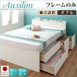 【組立設置費込】チェストベッド ダブル【Auxilium】【フレームのみ】ホワイト 日本製_棚・コンセント付き_大容量チェストベッド【Auxilium】アクシリム