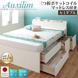 大容量チェストベッド【Auxilium】アクシリム
