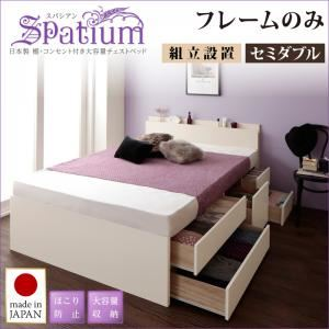 【組立設置費込】チェストベッド セミダブル【Spatium】【フレームのみ】ホワイト 日本製_棚・コンセント付き_大容量チェストベッド【Spatium】スパシアン - 拡大画像