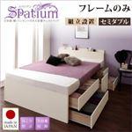 【組立設置費込】チェストベッド セミダブル【Spatium】【フレームのみ】ホワイト 日本製_棚・コンセント付き_大容量チェストベッド【Spatium】スパシアン