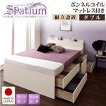【組立設置費込】チェストベッド ダブル【Spatium】【ボンネルコイルマットレス付き】ホワイト 日本製_棚・コンセント付き_大容量チェストベッド【Spatium】スパシアン