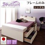 チェストベッド シングル【Spatium】【フレームのみ】ナチュラル 日本製_棚・コンセント付き_大容量チェストベッド【Spatium】スパシアン