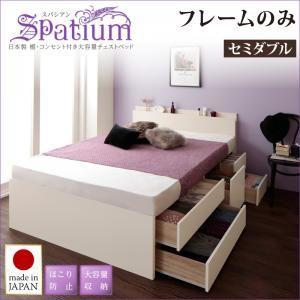 チェストベッド セミダブル【Spatium】【フレームのみ】ホワイト 日本製_棚・コンセント付き_大容量チェストベッド【Spatium】スパシアン - 拡大画像
