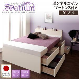 チェストベッド ダブル【Spatium】【ボンネルコイルマットレス付き】ホワイト 日本製_棚・コンセント付き_大容量チェストベッド【Spatium】スパシアン - 拡大画像