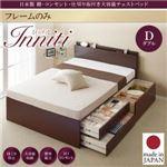 チェストベッド ダブル【Inniti】【フレームのみ】ダークブラウン 日本製_棚・コンセント・仕切り板付き大容量チェストベッド【Inniti】イニティ