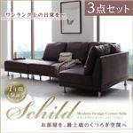 ソファーセット 3点セット【Schild】ブラック モダンデザインコーナーソファ【Schild】シルト