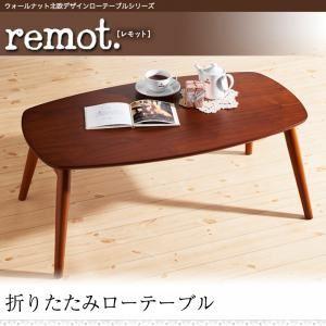 【単品】ローテーブル【remot.】ウォールナット北欧デザインローテーブルシリーズ【remot.】レモット - 拡大画像