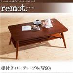 【単品】棚付ローテーブル 幅90cm【remot.】ウォールナット北欧デザインローテーブルシリーズ【remot.】レモット