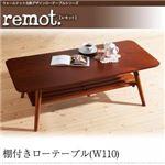 【単品】棚付ローテーブル 幅110cm【remot.】ウォールナット北欧デザインローテーブルシリーズ【remot.】レモット