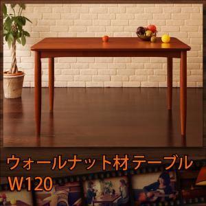 【単品】ダイニングテーブル 幅120cm テーブルカラー:ブラウン レトロモダンカフェテイスト リビングダイニング BULT ブルト