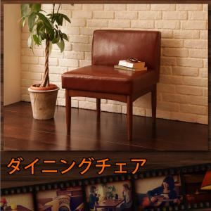 【テーブルなし】チェア(1脚) 座面カラー:ブラウン レトロモダンカフェテイスト リビングダイニング BULT ブルト