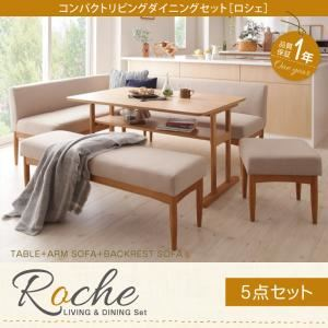 コンパクト ソファーダイニングテーブルセット【Roche ロシェ】