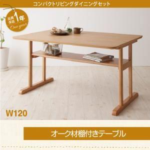 【単品】ダイニングテーブル 幅120cm テーブルカラー:ナチュラル コンパクトリビングダイニング Roche ロシェ