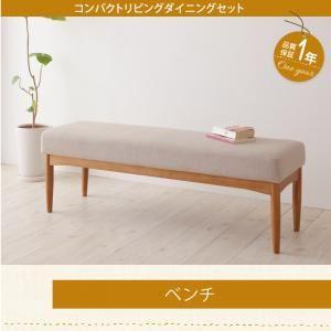 【ベンチのみ】ベンチ 座面カラー:ブラウン コンパクトリビングダイニング Roche ロシェ