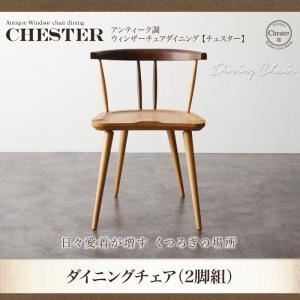 【テーブルなし】チェア2脚セット【Chester】アンティーク調ウィンザーチェアダイニング【Chester】チェスター ダイニングチェア(2脚組) - 拡大画像
