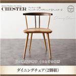 【テーブルなし】チェア2脚セット【Chester】アンティーク調ウィンザーチェアダイニング【Chester】チェスター ダイニングチェア(2脚組)
