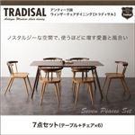 ダイニングセット 7点セット【Tradisal】アンティーク調ウィンザーチェアダイニング【Tradisal】トラディサル