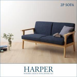 ソファー 2人掛け【HARPER】【2Pソファ】グレー モダンデザイン ソファダイニング【HARPER】ハーパー - 拡大画像