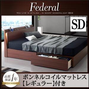 《収納ベッド》【Federal】フェデラル